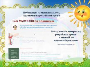 Публикации на муниципальном, краевом и всероссийском уровне Сайт МБОУ СОШ №2