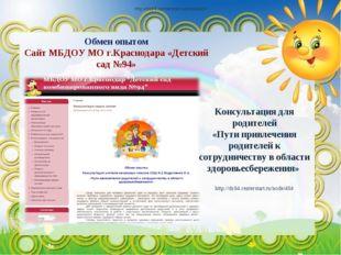 Обмен опытом Сайт МБДОУ МО г.Краснодара «Детский сад №94» Консультация для р
