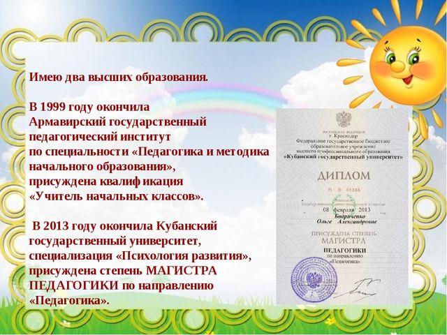 Имею два высших образования. В 1999 году окончила Армавирский государственны...