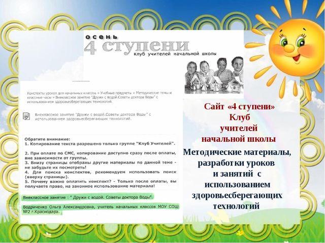 Сайт «4 ступени» Клуб учителей начальной школы Методические материалы, разраб...
