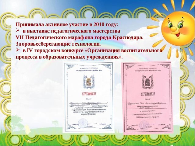 Принимала активное участие в 2010 году: в выставке педагогического мастерства...