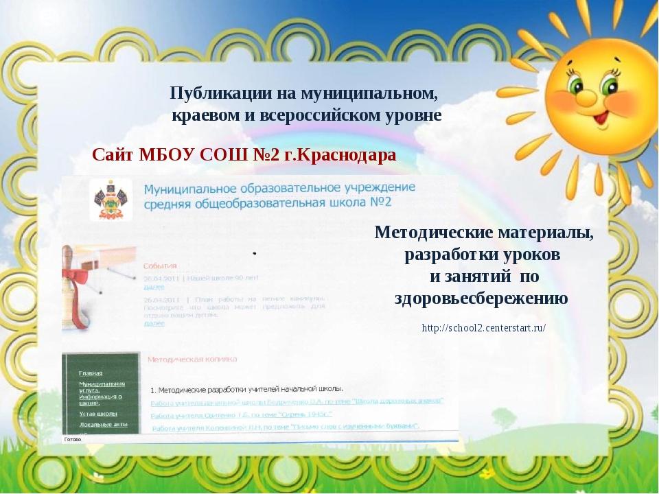 Публикации на муниципальном, краевом и всероссийском уровне Сайт МБОУ СОШ №2...