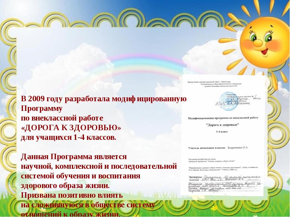 В 2009 году разработала модифицированную Программу по внеклассной работе «ДО...