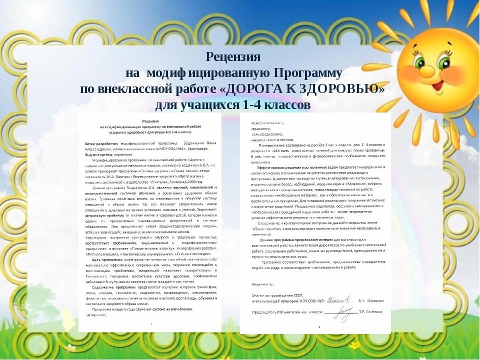 Рецензия на модифицированную Программу по внеклассной работе «ДОРОГА К ЗДОРОВ...