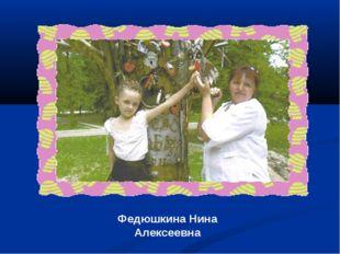 Федюшкина Нина Алексеевна