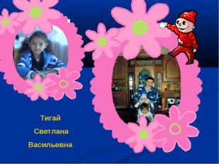 Тигай Светлана Васильевна