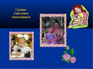 Гусева Светлана Николаевна