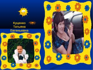 Куценко Татьяна Евгеньевна