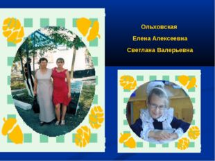 Ольховская Елена Алексеевна Светлана Валерьевна