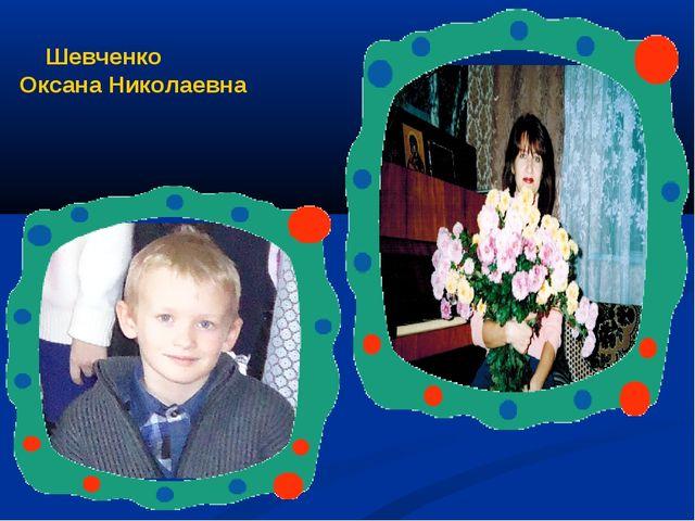 Шевченко Оксана Николаевна