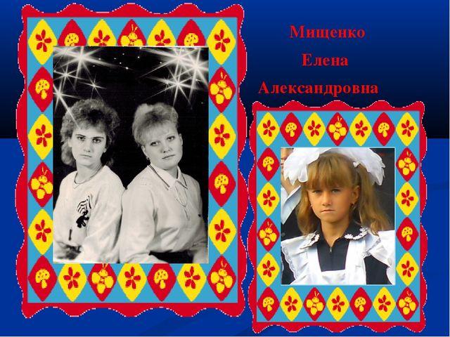 Мищенко Елена Александровна