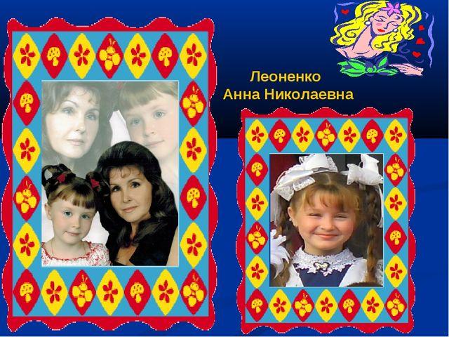 Леоненко Анна Николаевна