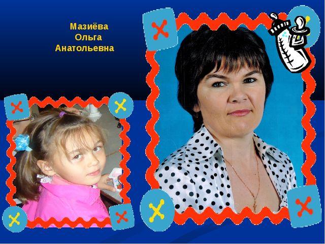 Мазиёва Ольга Анатольевна