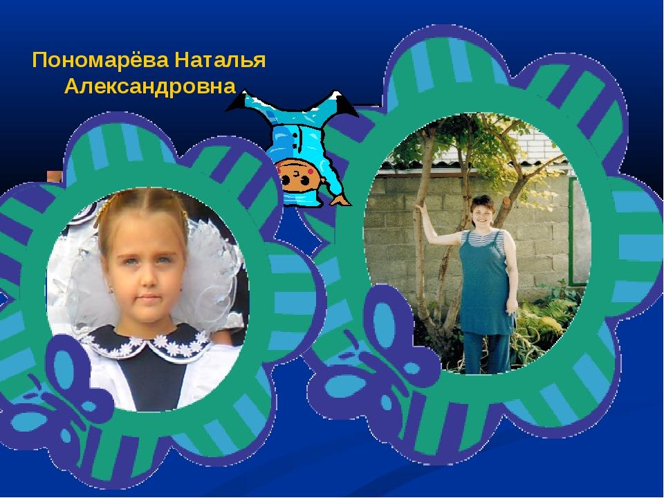 Пономарёва Наталья Александровна