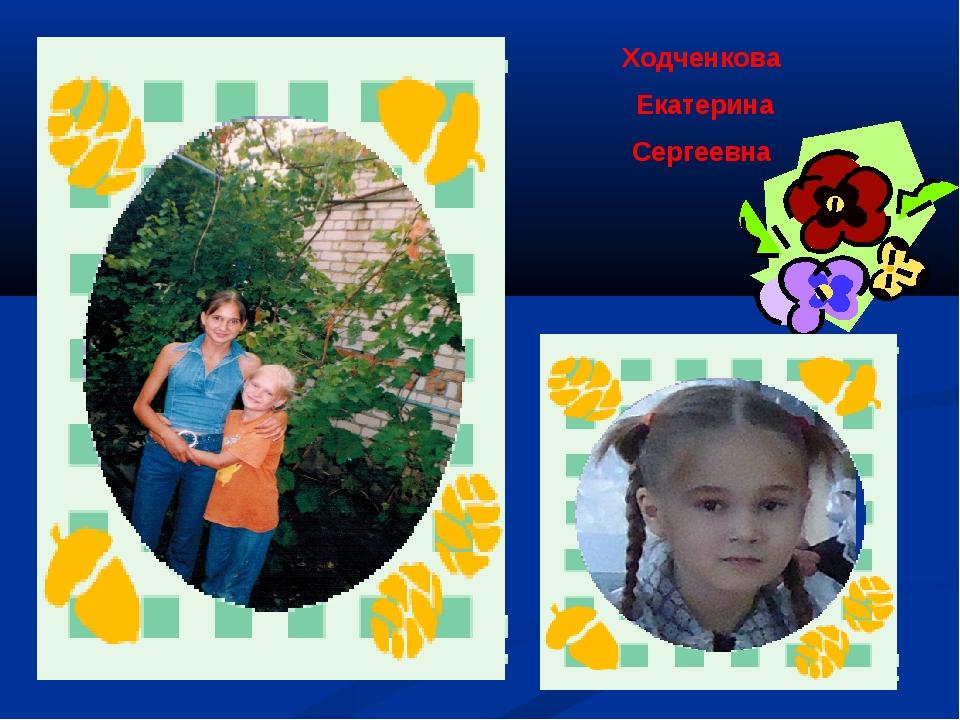 Ходченкова Екатерина Сергеевна