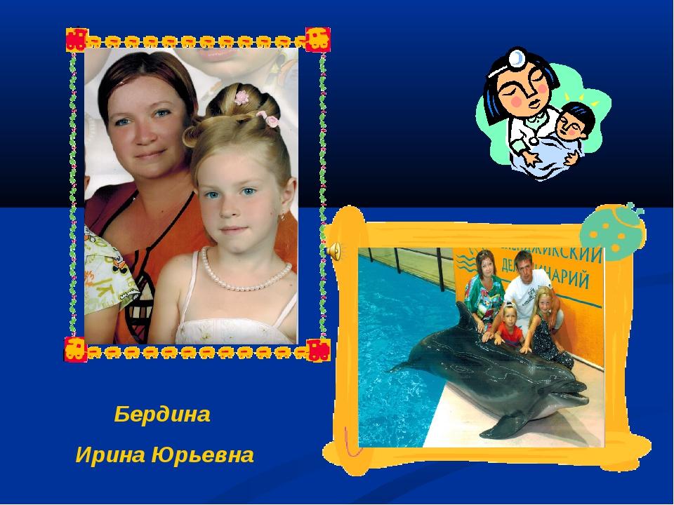 Бердина Ирина Юрьевна