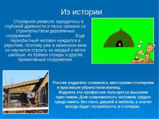 Столярное ремесло зародилось в глубокой древности и тесно связано со строите