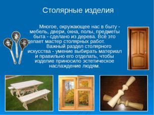 Многое, окружающее нас в быту - мебель, двери, окна, полы, предметы быта - с