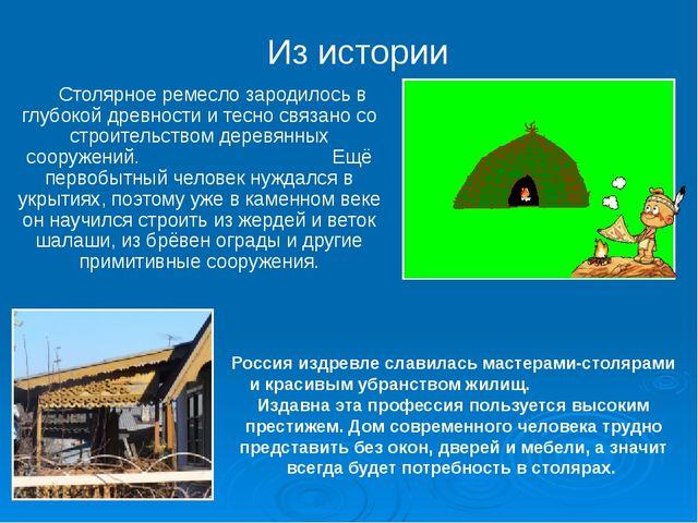 Столярное ремесло зародилось в глубокой древности и тесно связано со строите...