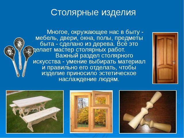 Многое, окружающее нас в быту - мебель, двери, окна, полы, предметы быта - с...