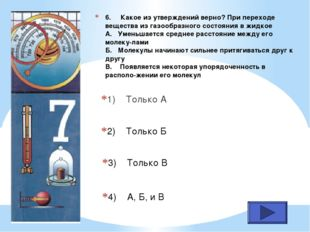 7. Установите соответствие между физическими понятиями и их примерами. К каж