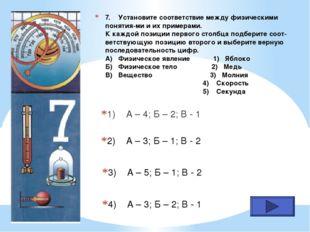 8. Определите предел измерений мензурки, цену деления и объем жидкости, налит