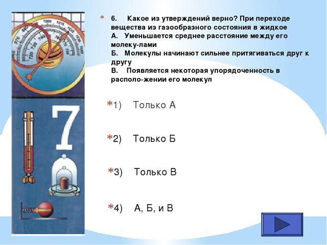 7. Установите соответствие между физическими понятиями и их примерами. К каж...