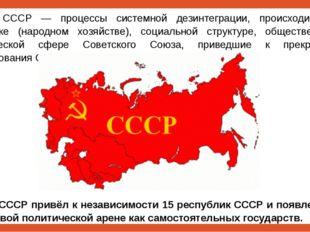 Распад СССР — процессы системной дезинтеграции, происходившие в экономике (на