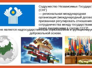 Содружество Независимых Государств (СНГ) — региональная международная организ