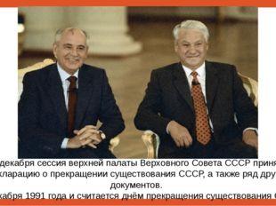 26 декабря сессия верхней палаты Верховного Совета СССР приняла декларацию о