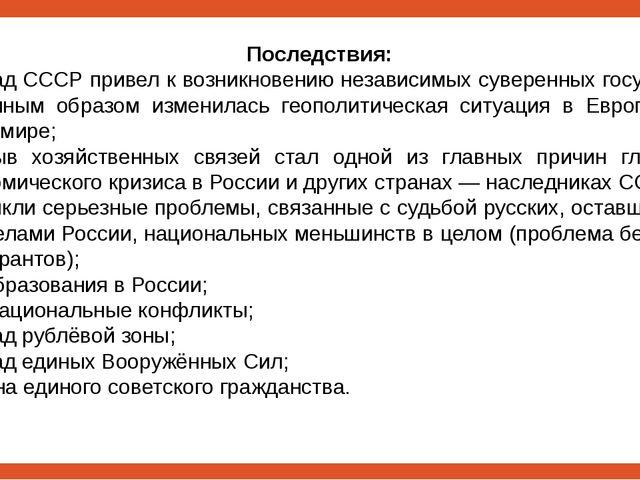 Последствия: распад СССР привел к возникновению независимых суверенных госуда...