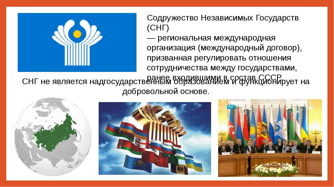 Содружество Независимых Государств (СНГ) — региональная международная организ...