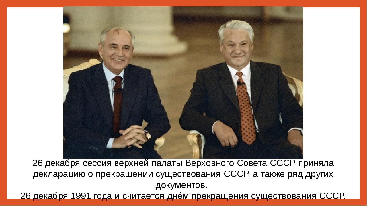 26 декабря сессия верхней палаты Верховного Совета СССР приняла декларацию о...