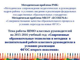 Методическая проблема РМК: «Методическое сопровождение педагогических и руко