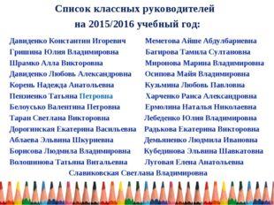 Список классных руководителей на 2015/2016 учебный год: Давиденко Константин
