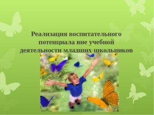 Реализация воспитательного потенциала вне учебной деятельности младших школьн