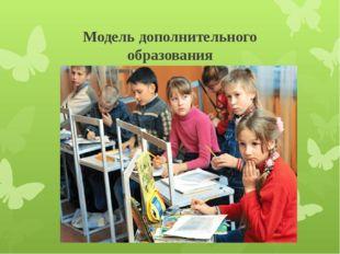 Модель дополнительного образования