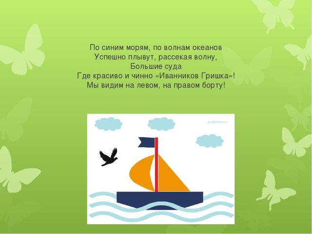 По синим морям, по волнам океанов Успешно плывут, рассекая волну, Большие суд...
