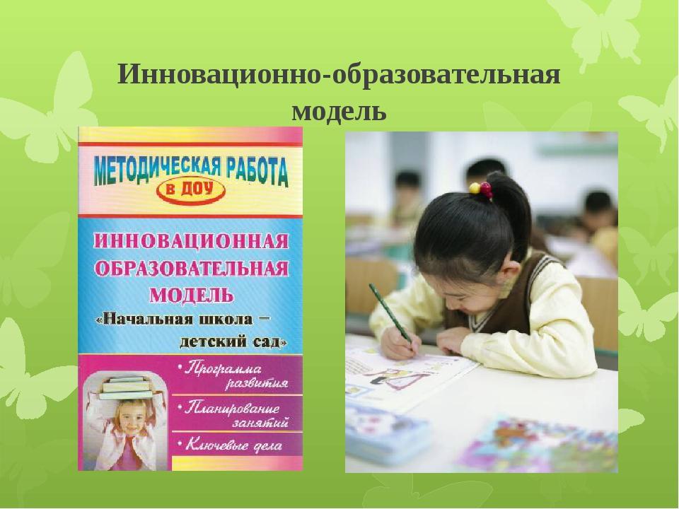 Инновационно-образовательная модель