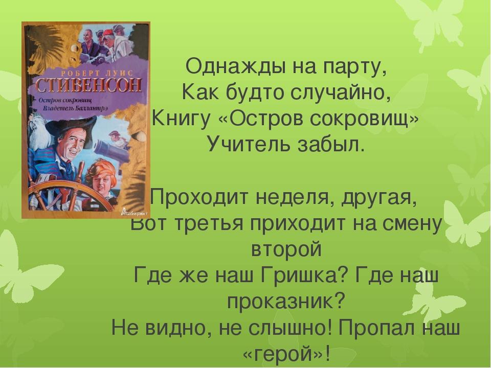 Однажды на парту, Как будто случайно, Книгу «Остров сокровищ» Учитель забыл....