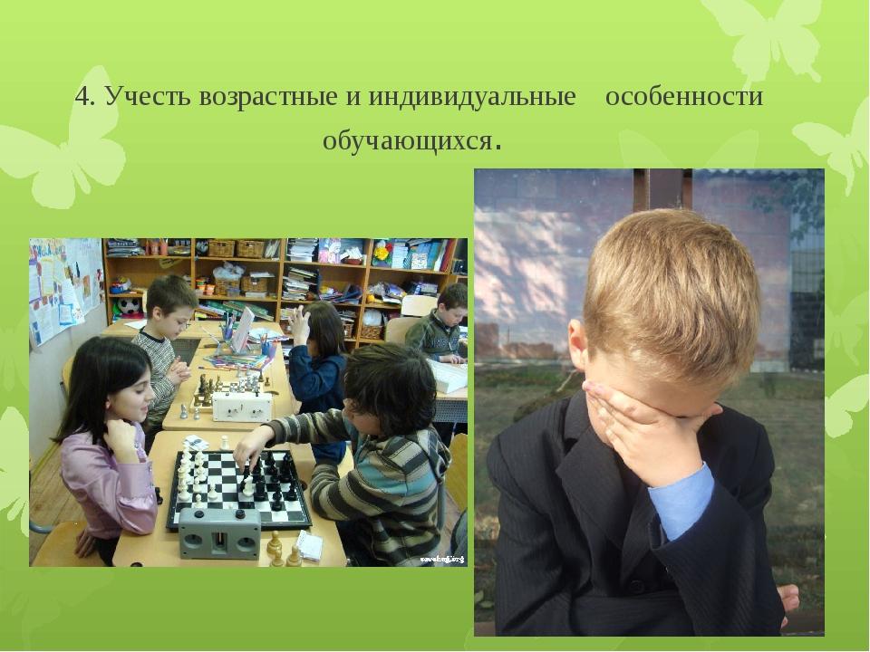 4. Учесть возрастные и индивидуальные особенности обучающихся.
