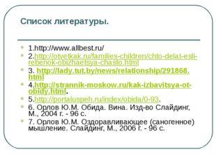 Список литературы. 1.http://www.allbest.ru/ 2.http://otvetkak.ru/families-chi