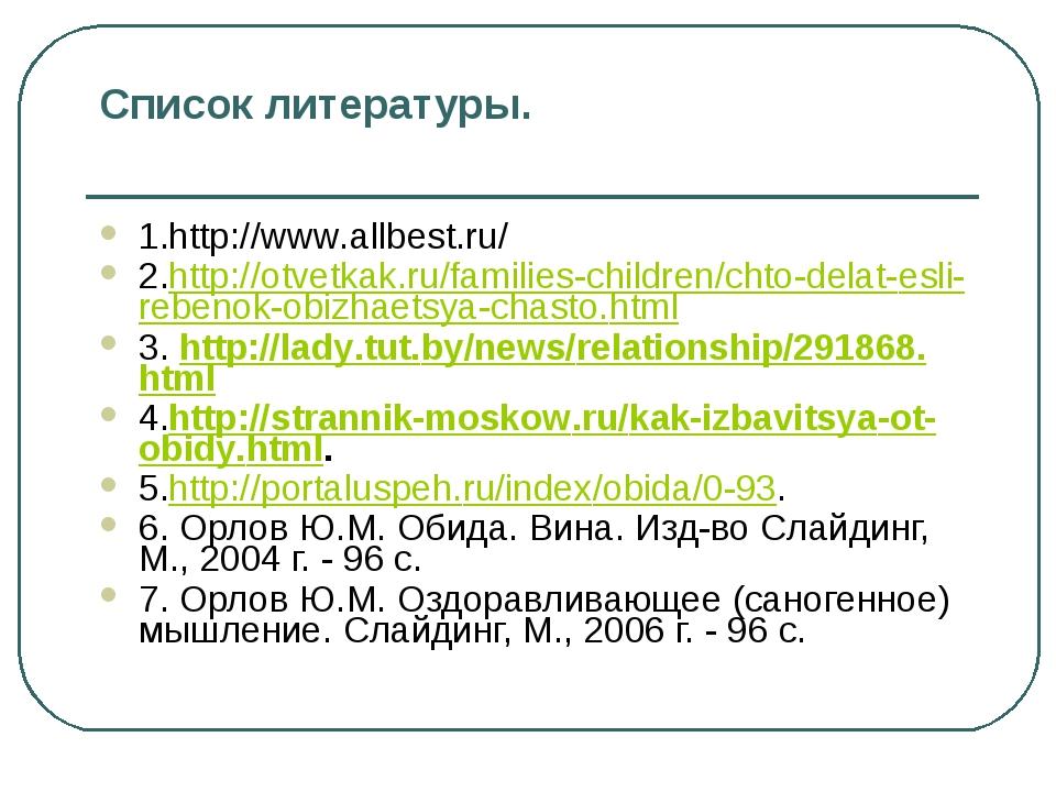 Список литературы. 1.http://www.allbest.ru/ 2.http://otvetkak.ru/families-chi...