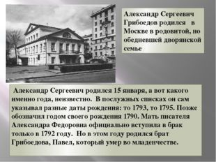 Александр Сергеевич Грибоедов родился в Москве в родовитой, но обедневшей дво