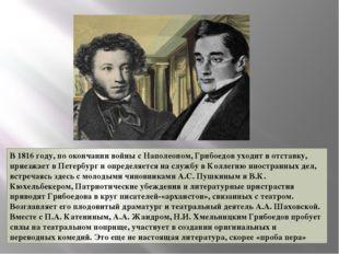 В 1816 году, по окончании войны с Наполеоном, Грибоедов уходит в отставку, пр