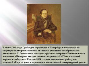 В июне 1824 года Грибоедов переезжает в Петербург и поселяется на квартире св