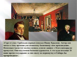 «Горе от ума» Грибоедов первым показал Ивану Крылову. Автор сам читал к тому
