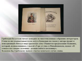 Грибоедов без устали читает комедию на многочисленных собраниях литераторов.