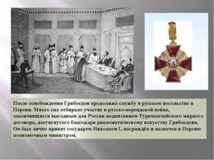 После освобождения Грибоедов продолжил службу в русском посольстве в Персии.