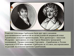 Родители Александра Грибоедова были друг другу дальними родственниками из одн